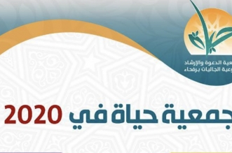 بالأرقام جمعية الدعوة برفحاء خلال عام - المواطن