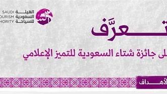 هيئة السياحة تطلق جائزة شتاء السعودية للتميز الإعلامي - المواطن