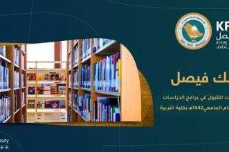 جامعة الملك فيصل تعلن نتائج المرشحين للقبول في برامج الدراسات العليا - المواطن