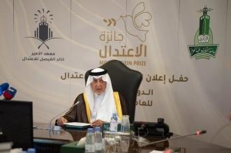 خالد الفيصل يعلن فوز عادل الجبير بجائزة الاعتدال لعام 2020