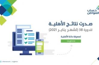 حساب المواطن يعلنصدور نتائج الأهلية للدورة 38 لشهر يناير - المواطن
