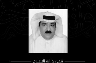 وزارة الإعلام تنعى المذيع فهد الحمود - المواطن