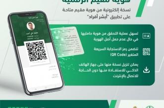 الجوازات تطلق هوية مقيم الرقمية عبر منصة أبشر - المواطن