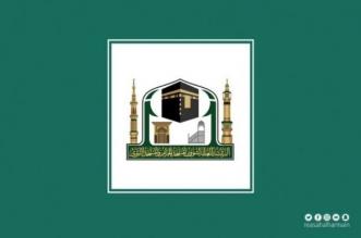 شؤون الحرمين تحدد آلية الدراسة في معاهد وكليات المسجد الحرام والمسجد النبوي - المواطن