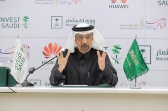 وزير الاستثمار يعلن اتفاقية لافتتاح أكبر متجر لهواوي في مدينة الرياض