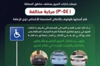 المرور: ضبط 3054 مركبة توقفت بالأماكن المخصصة لذوي الإعاقة - المواطن