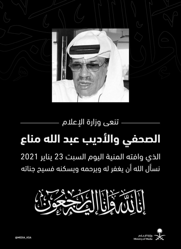 وزير الإعلام ناعيًا الأديب عبدالله مناع: أفنى حياته لخدمة الصحافة والأدب - المواطن