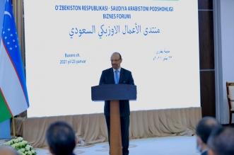 منتدى الاستثمار السعودي الأوزبكي بحضور خالد الفالح