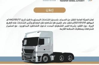 ترخيص الشاحنات المستوردة