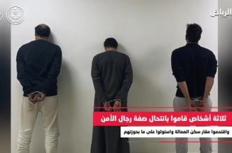 عصابات سرقة المواطنين والمقيمين والمركبات في قبضة الأمن - المواطن