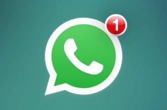 WhatsApp يستعد لطرح ميزة جديدة على الأيفون (1)