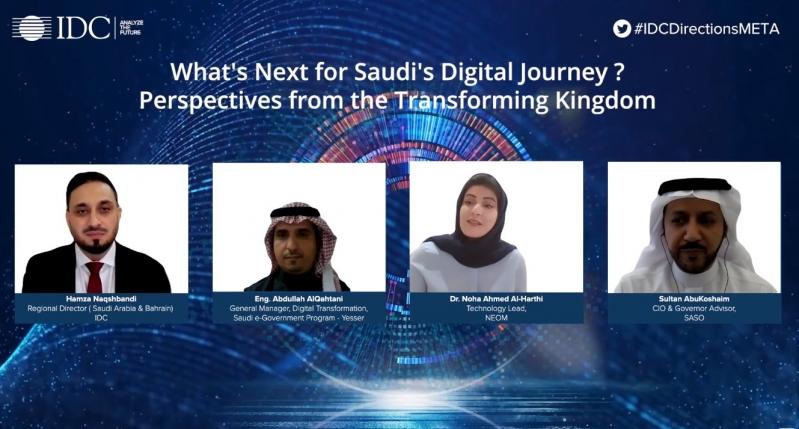 حجم إنفاق تقنية المعلومات في السعودية 11 مليار دولار في 2021 - المواطن