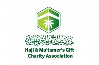 جمعية هدية الحاج والمعتمر