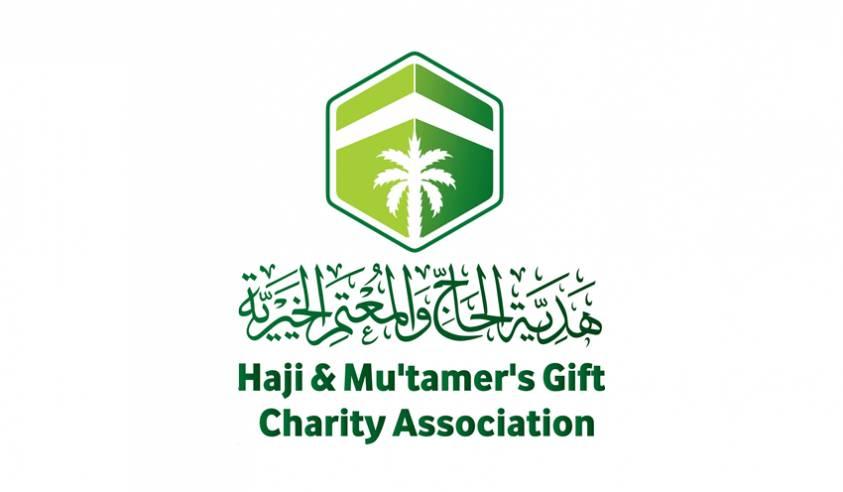 إطلاق مبادرة أهلاً ضيوف الرحمن لكم منا هدية