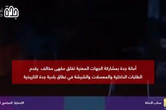 إغلاق مقهى في جدة يمارس النشاط من باب سري - المواطن