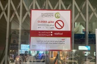 إغلاق مجمع تجاري شهير في الجوف بسبب الإجراءات الاحترازية - المواطن