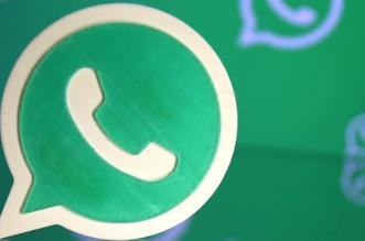 احذر.. نسخة مزيفة من WhatsApp تستهدف أجهزة أيفون