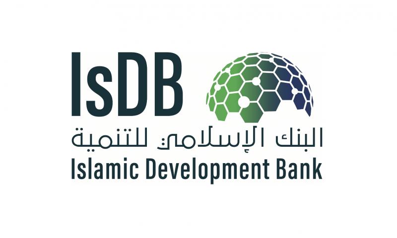 #وظائف شاغرة لدى البنك الإسلامي للتنمية