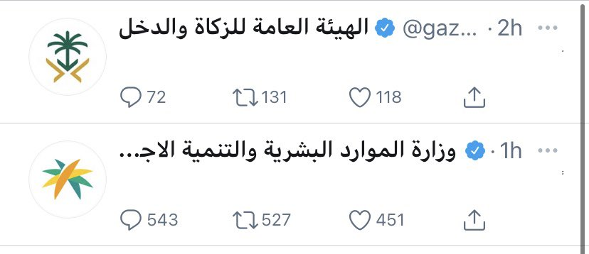 التغريدات الفاضية
