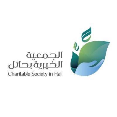 #وظائف إدارية شاغرة في الجمعية الخيرية بحائل
