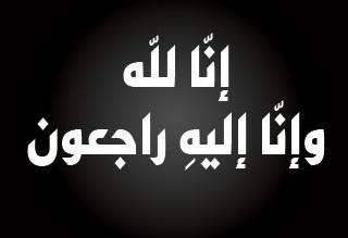 وفاة عمة الزميل خالد الأحمد - المواطن