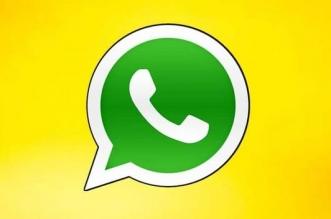 تحديث WhatsApp الجديد يضمن خاصية ممتازة لأندرويد (4)