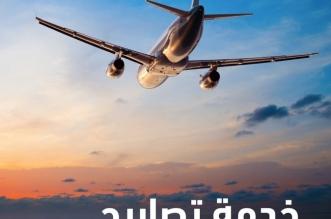 تصاريح السفر الاستثنائية