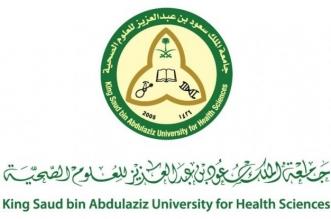 وظائفجامعة الملك سعود