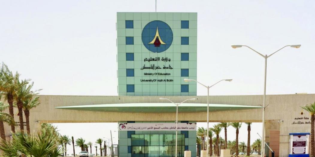 جامعة حفر الباطن تعلن عن وظائف شاغرة للرجال والنساء