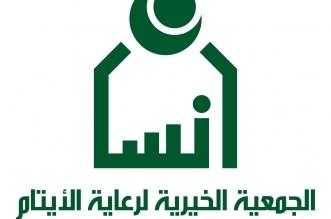 وظائف جمعية إنسان