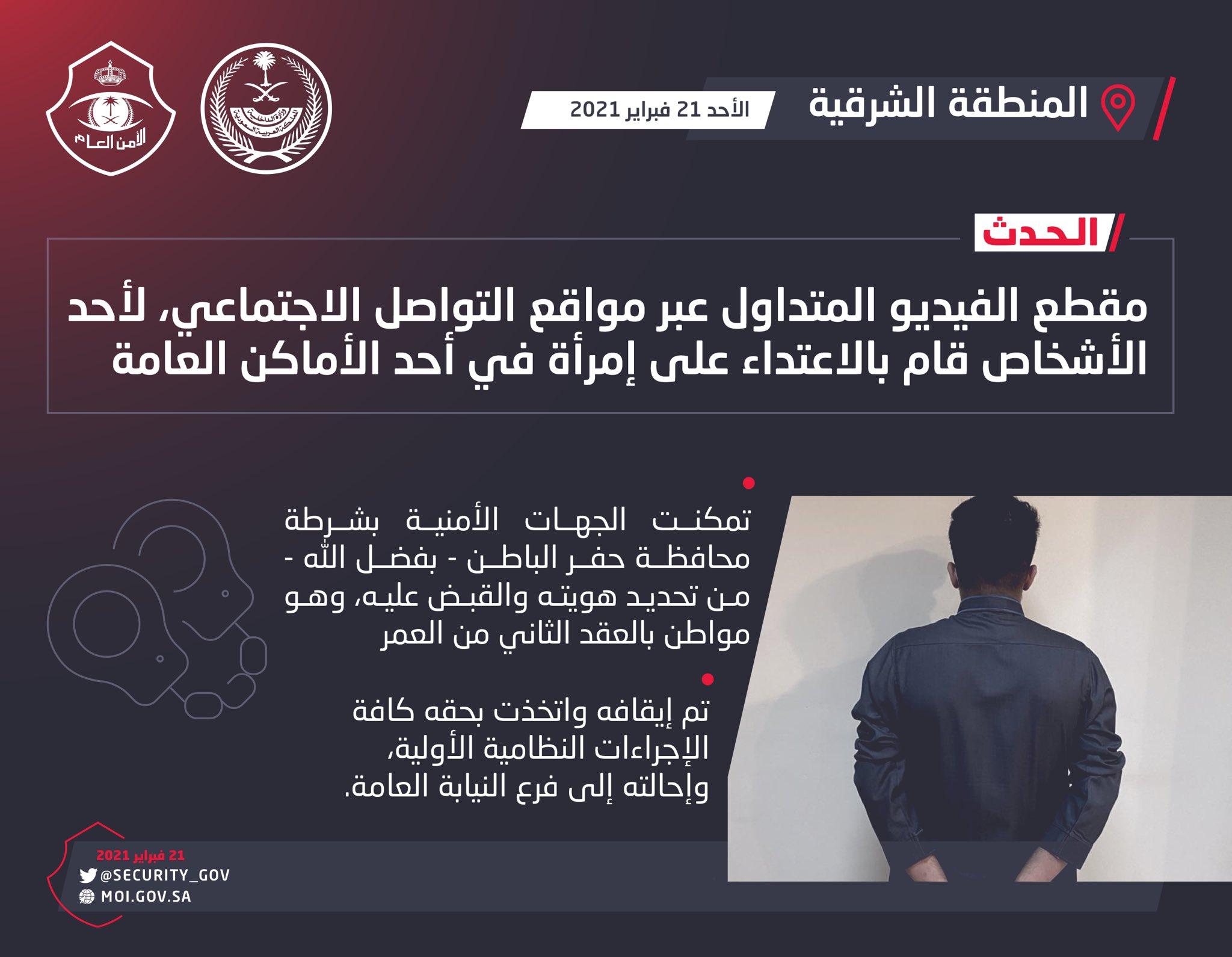 فيديو.. ضبط المعتدي على فتاة حفر الباطن - المواطن