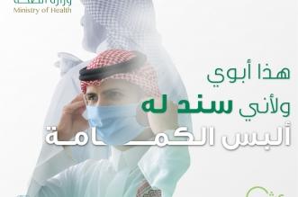 وزارة الصحة تطلق حملة سند لهم - المواطن