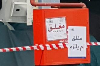 إغلاق سوق الصواريخ في جدة بسبب عدم الالتزام بالإجراءات الاحترازية - المواطن