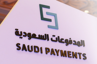 شركة المدفوعات السعودية