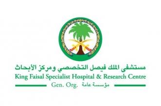 مستشفى الملك فيصل