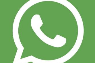 كيفية إخفاء الدردشة على WhatsApp