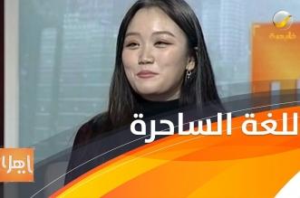 كورية ولدت في السعودية : أحب الكبسة - المواطن