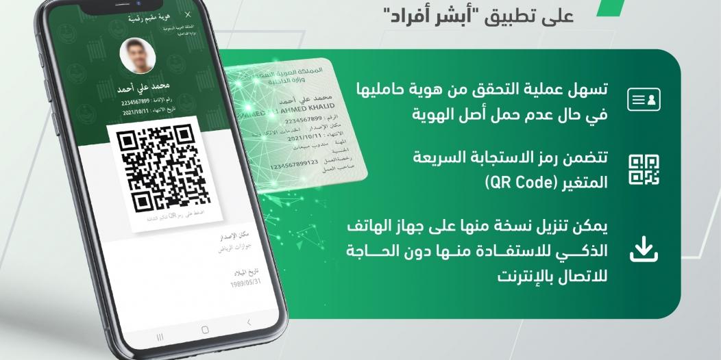 الجوازات تطلق هوية مقيم الرقمية على تطبيق أبشر أفراد