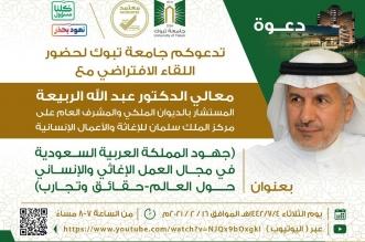 لقاء افتراضي في جامعة تبوك لإبراز جهود السعودية الإغاثية