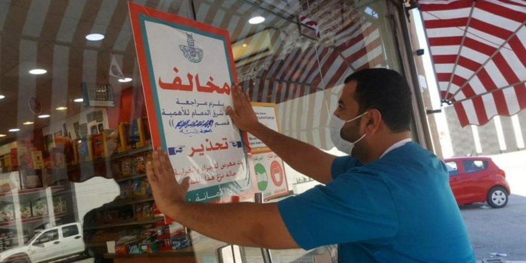إغلاق 342 منشأة خالفت الإجراءات الاحترازية بتبوك والشرقية