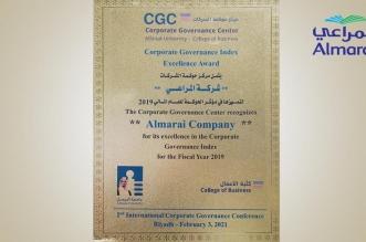 المراعي تحقق جائزة التميز في مؤشر حوكمة الشركات - المواطن