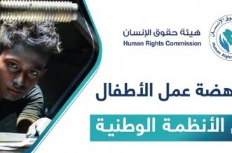 حقوق الإنسان تحذر من تشغيل الأطفال
