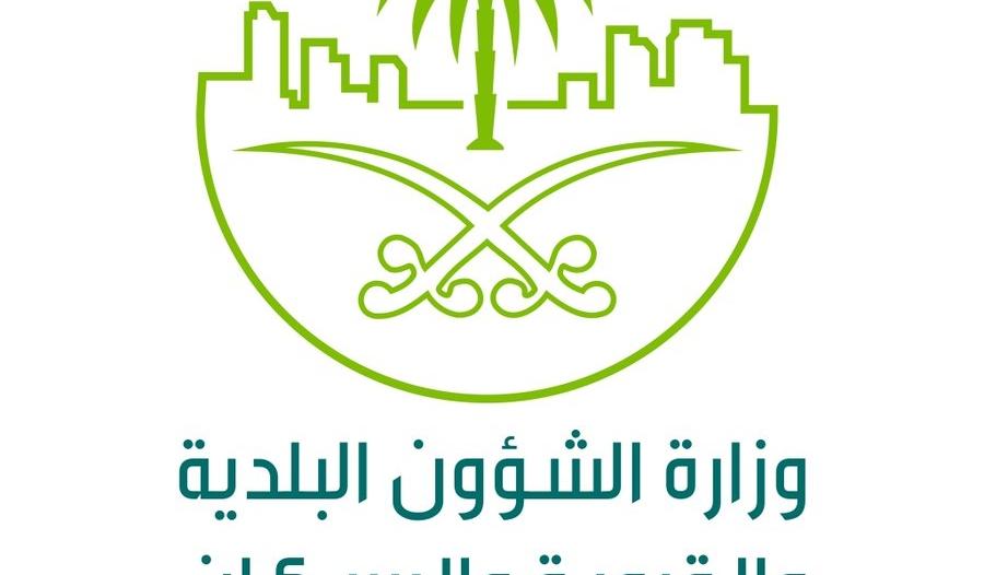 اعتماد الهيكل التشغيلي الانتقالي المؤقت لـ وزارة الشؤون البلدية