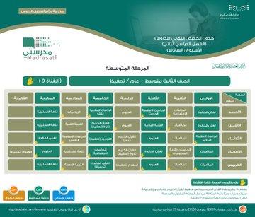 وزارة التعليم تنشر جداول دروس الحصص من الأسبوع السادس - المواطن