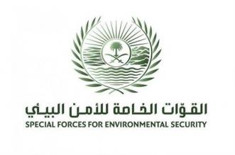 القوات الخاصة للأمن البيئ