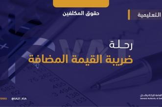 الزكاة توضح خطوات إلغاء التسجيل في ضريبة القيمة المضافة - المواطن