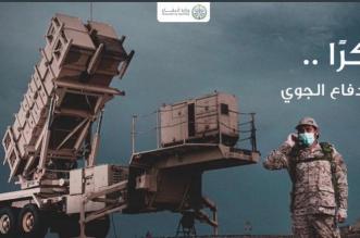 شكرًا أبطال الدفاع الجوي يتصدر الترند : وطن آمن تحية فخرٍ وإكبار - المواطن