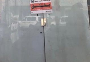 تنفيذ 989 جولة رقابية ومصادرة 7 أطنان مواد غذائية بخميس مشيط - المواطن