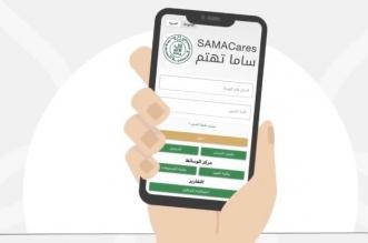 بالفيديو.. تعرف على مزايا تطبيق ساما تهتم - المواطن