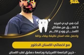 تغريدة تقود صحة الرياض إلى ضبط طبيب الجامعة الأمريكية المضلل